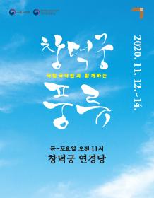 창덕궁 가을 후원에서 펼쳐지는 조선 시대 정통 풍류