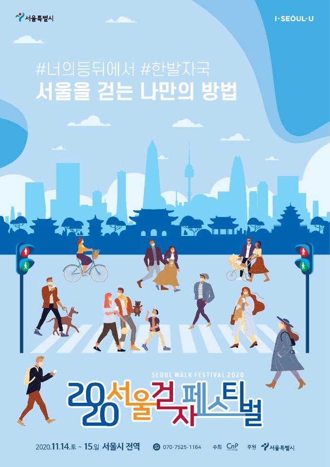 서울시, 이번 주말 비대면 걷기로 소확행 누리는 `서울 걷자 페스티벌`