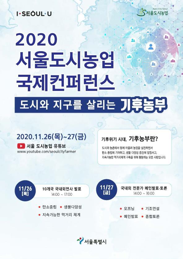 서울시, `도시와 지구를 살리는 기후농부` 온라인 국제 컨퍼런스