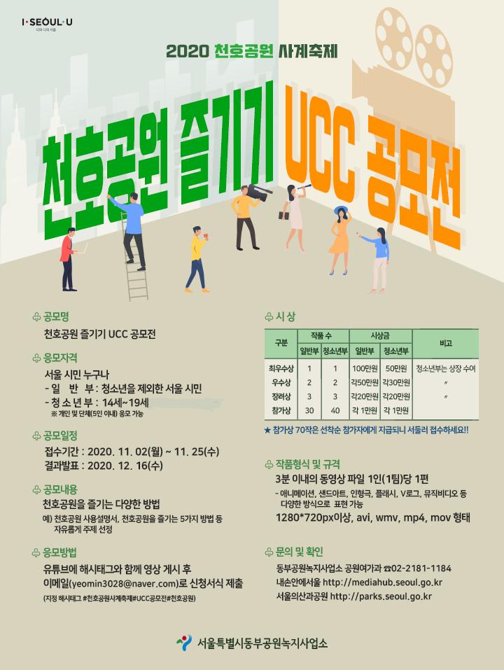 서울시, `천호공원 즐기기 UCC 공모전` 및 `추억사진 공모전` 개최