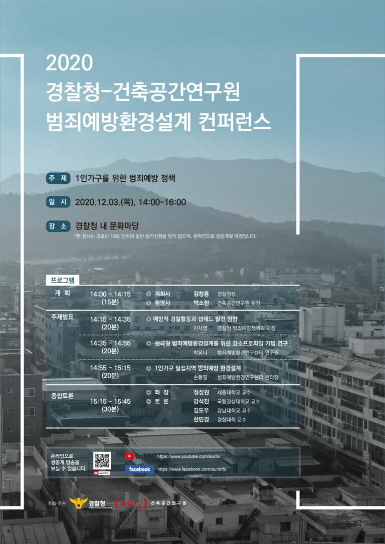 2020 경찰청-건축공간연구원 범죄예방환경설계 컨퍼런스