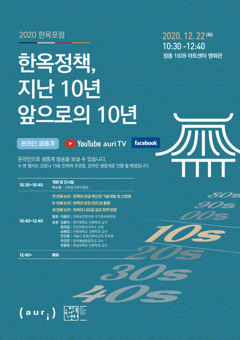 Read more about the article '2020 한옥포럼' 개최
