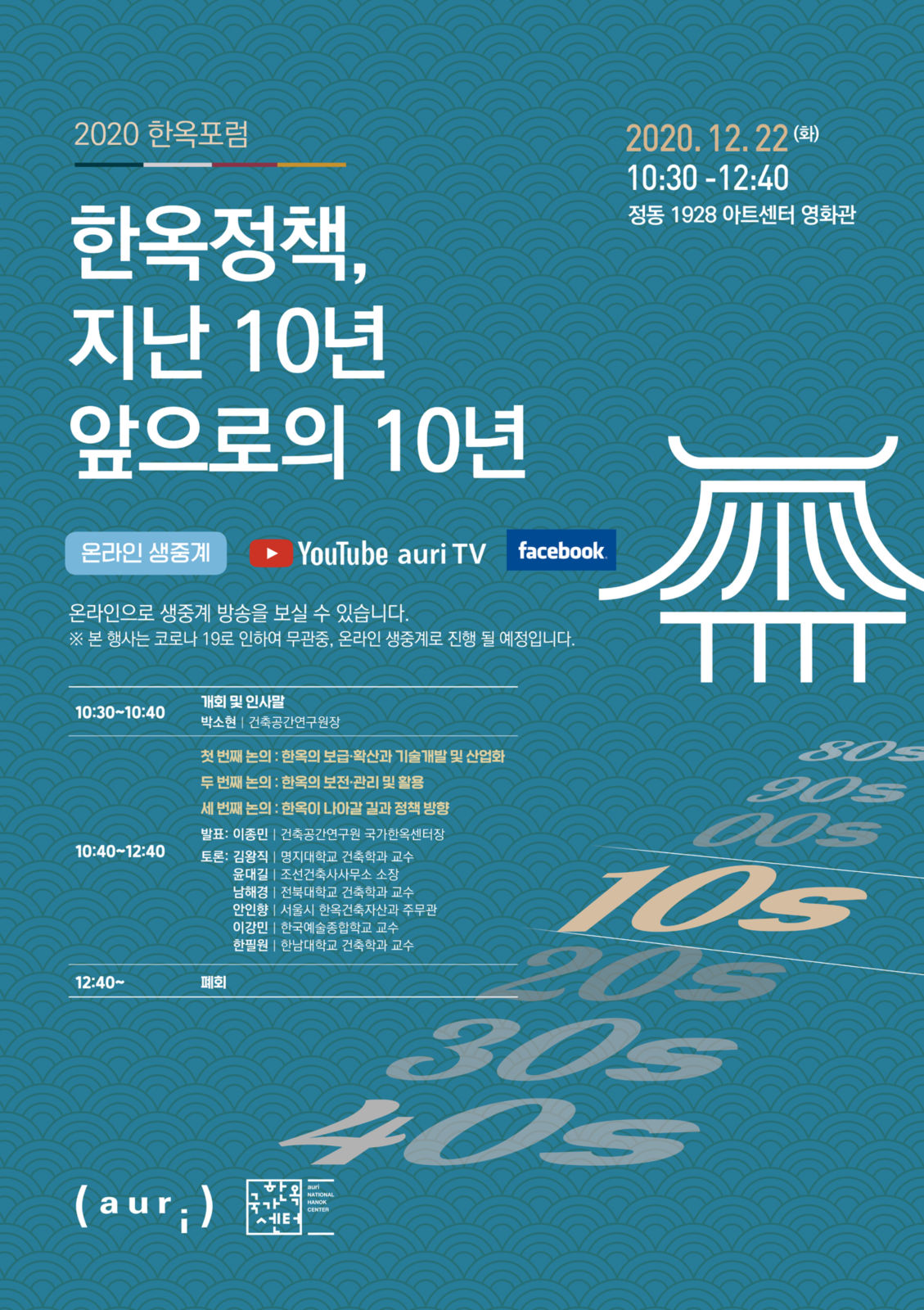 You are currently viewing '2020 한옥포럼' 개최