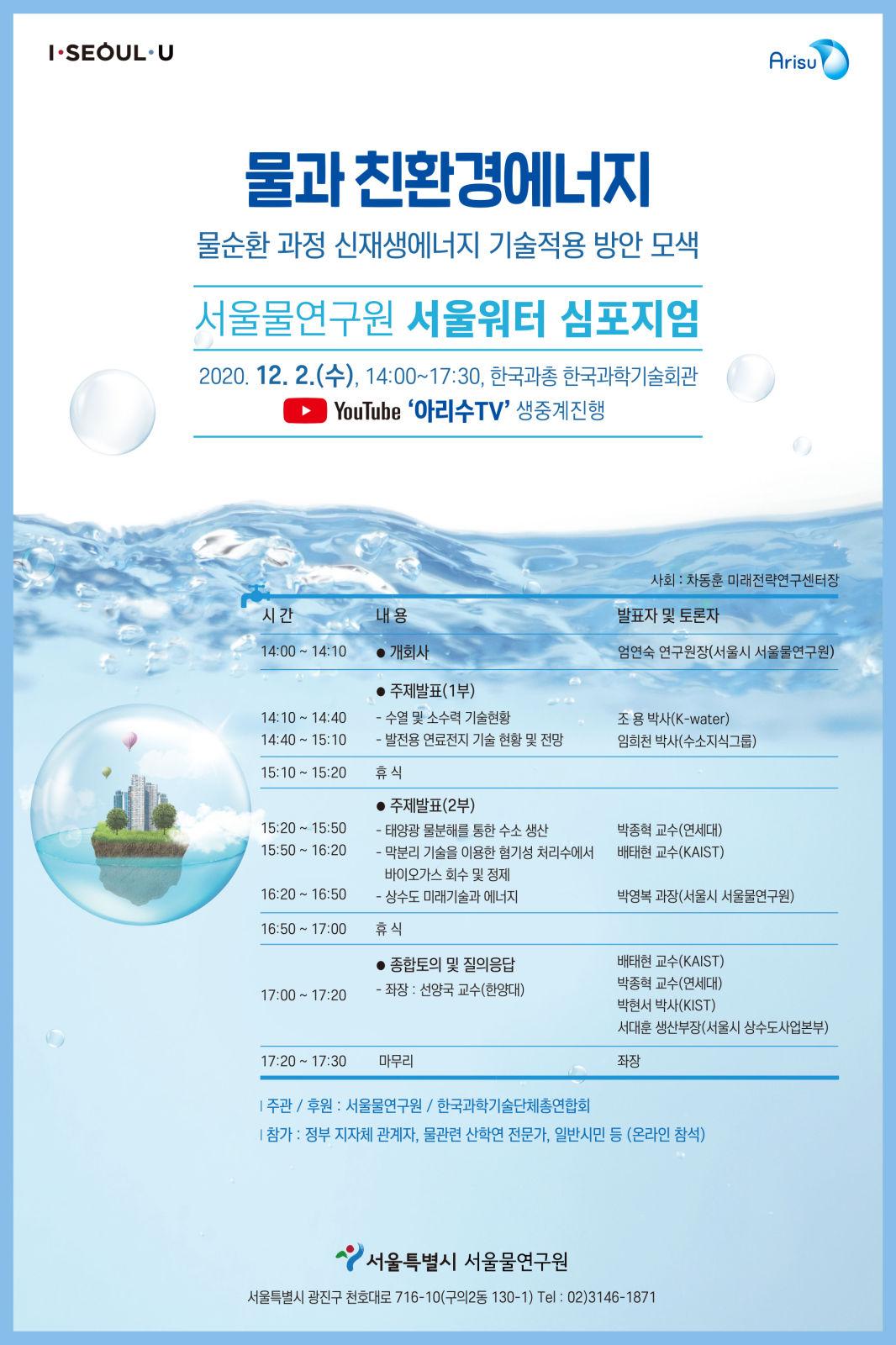 서울물연구원, `물과 친환경 에너지` 2일 온라인 심포지엄