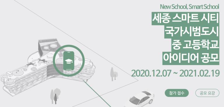 Read more about the article 세종 스마트시티 국가시범도시 중·고등학교 아이디어 설계 공모 안내