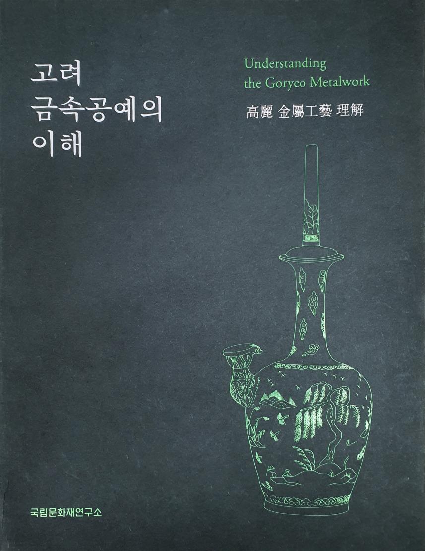 국립문화재연구소,「고려 금속공예의 이해」·「한국의 석비-고대(국보·보물)」책자 2종 발간
