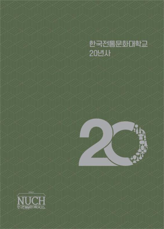 한국전통문화대학교, 개교 20주년 맞아 20년사 발간