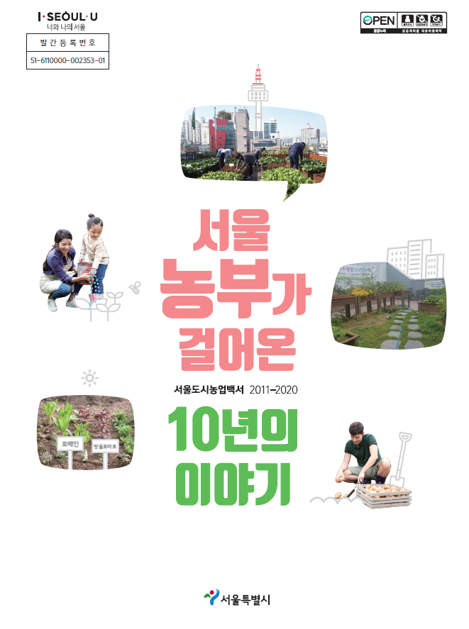 서울시, `도시농업 10년` 노하우와 성과 담은 백서 발간