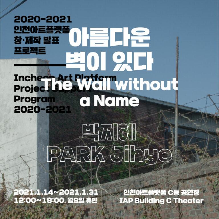 2020-2021 인천아트플랫폼 창제작 발표 프로젝트 13. 박지혜 <아름다운 벽이 있다 >