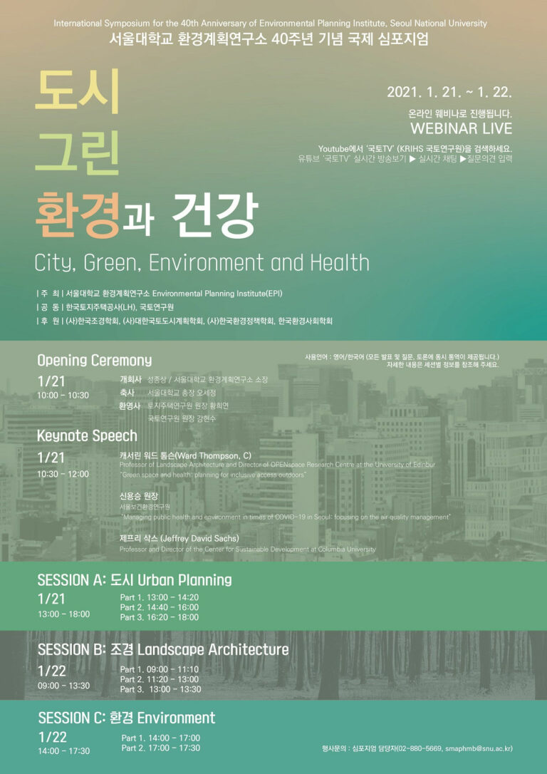 Read more about the article 서울대학교 환경계획연구소 40주년 기념 국제심포지엄 개최