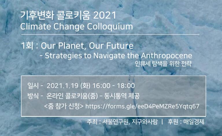 기후변화 콜로키움 2021