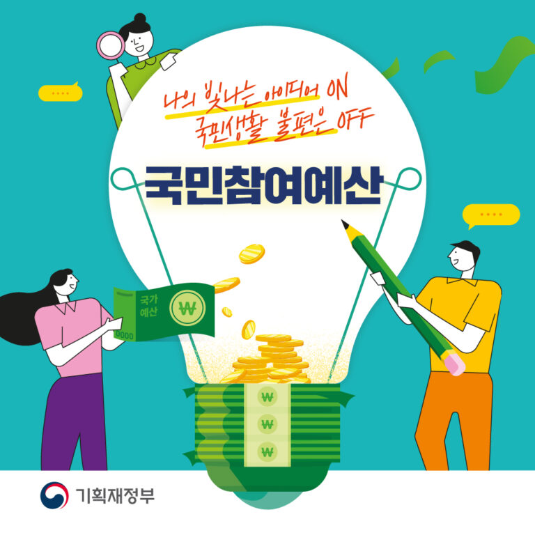Read more about the article 21년 국민참여예산 집중접수 개시 알림