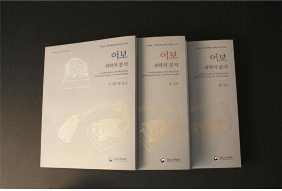 국립고궁박물관, 『어보 과학적 분석』보고서 3권 발간