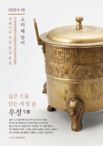 소띠 해, 복 담아 전하는'우정牛鼎(소모양 발이 달린 솥)'온라인 공개