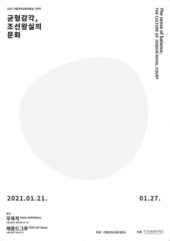 한국전통문화대, 『균형감각, 조선왕실의 문화』전시 개최