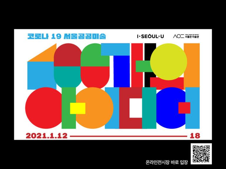 Read more about the article 서울시, `100개 공공미술 아이디어` 온라인전…침체된 미술계 활력, 시민문화향유