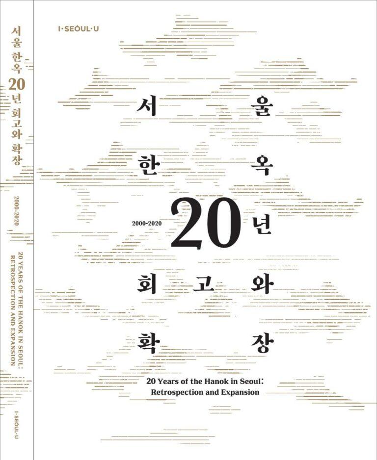 Read more about the article 서울시 한옥정책 20년 이야기… `서울한옥 20년 회고와 확장` 발간