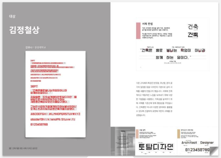"Read more about the article 메모리얼 10주기 ""건축가 김정철을 기억하다"" 건축가를 위한 서체 디자인 공모전 작품집 안내"