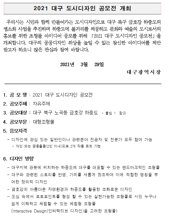 Read more about the article 2021 대구 도시디자인 공모전 개최