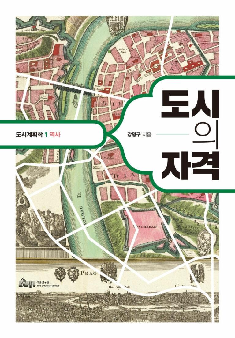 """강명구 교수님(서울시립대학교) """"도시계획학 1 역사 : 도시의 자격"""