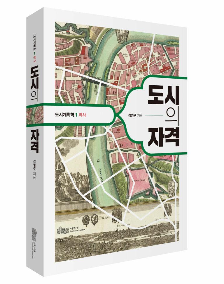 도시는 왜 생겨났나?… 서울연구원 `도시의 자격` 출간