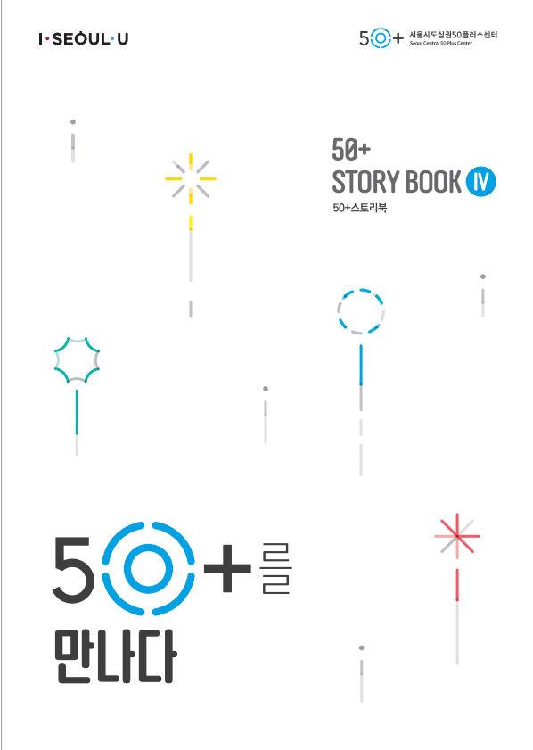서울시 도심권50플러스센터, 인생이모작 이야기 `50+스토리북` 발간