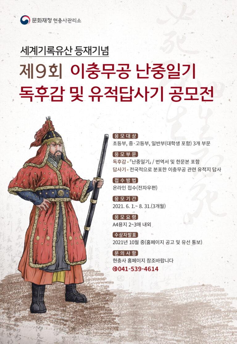 제9회「난중일기 독후감 및 이충무공 유적답사기 공모전」개최