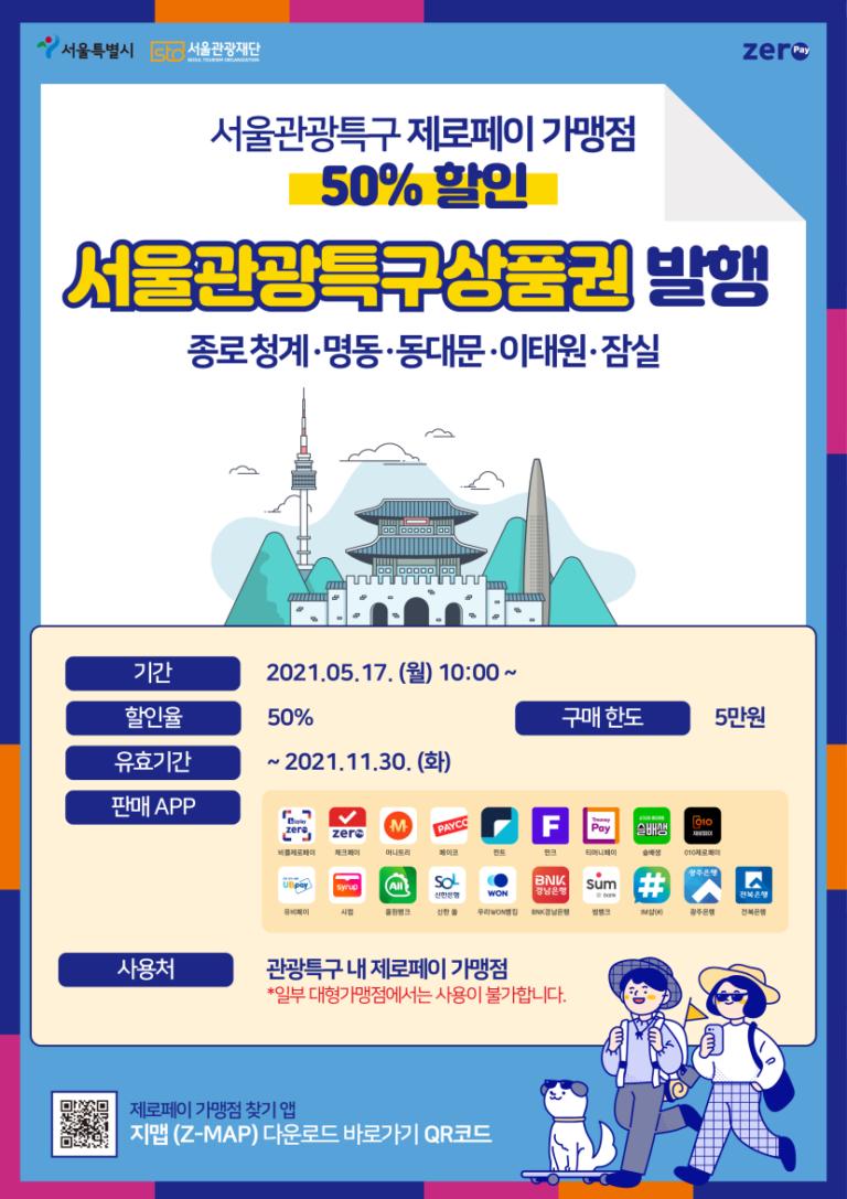 반값 서울관광특구상품권에 노라조 홍보영상까지… 서울시, 관광특구 살리기