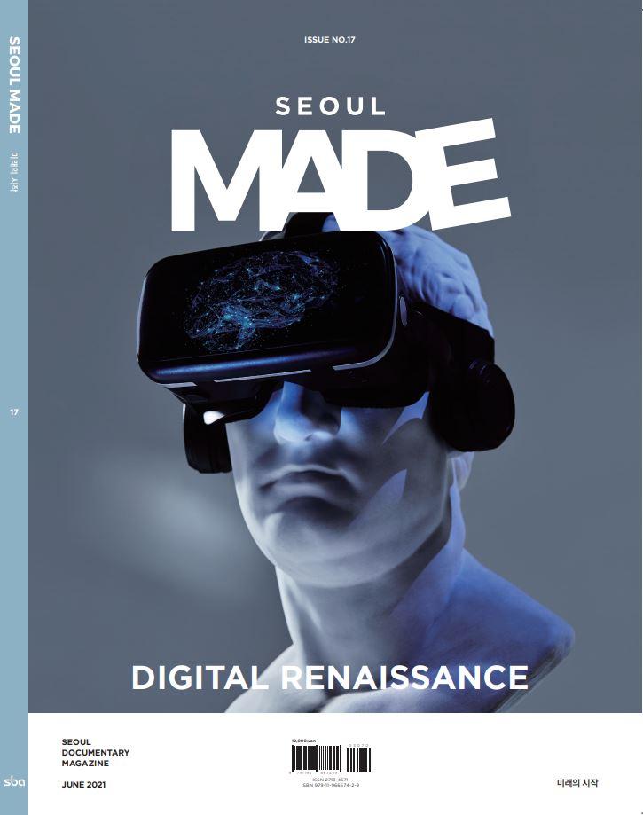 """미래의 시작, """"Digital Renaissance"""" `SEOUL MADE` 매거진 17호 발간"""