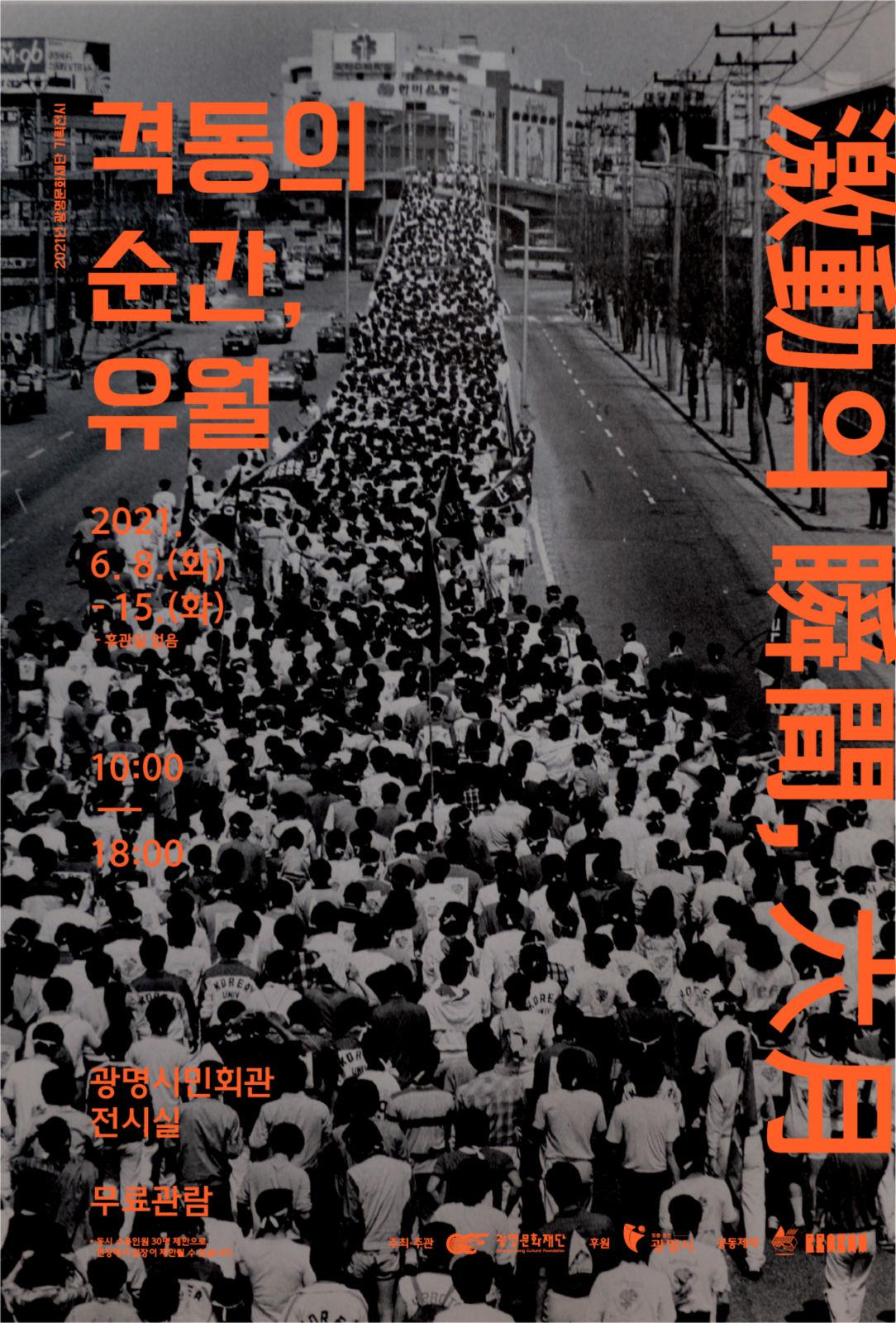 2021년 광명문화재단 기획전시 <격동의 순간, 유월>