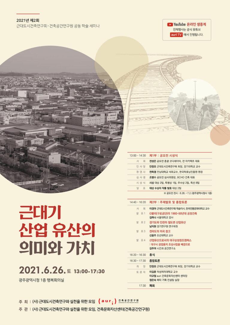 2021년 제2회 근대도시건축연구회-건축공간연구원 공동 학술 세미나