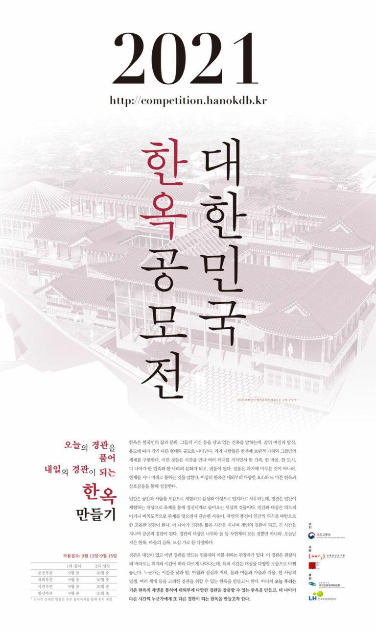 Read more about the article '2021 대한민국 한옥공모전' 개최 안내