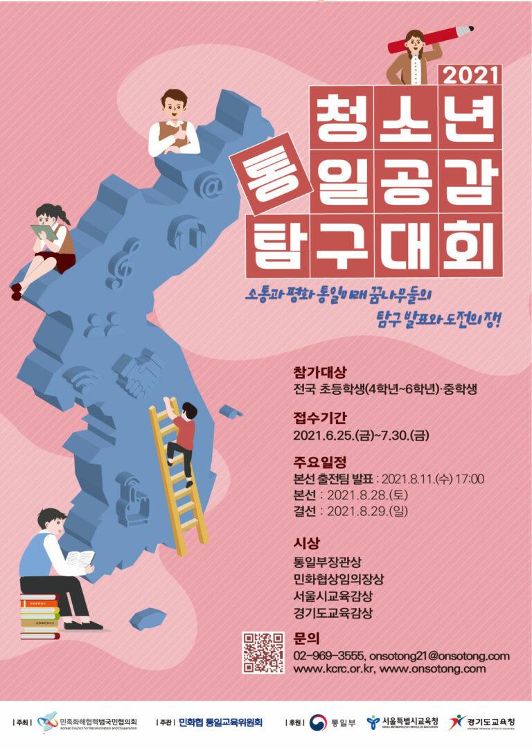민화협 「2021 청소년 통일공감 탐구대회」안내