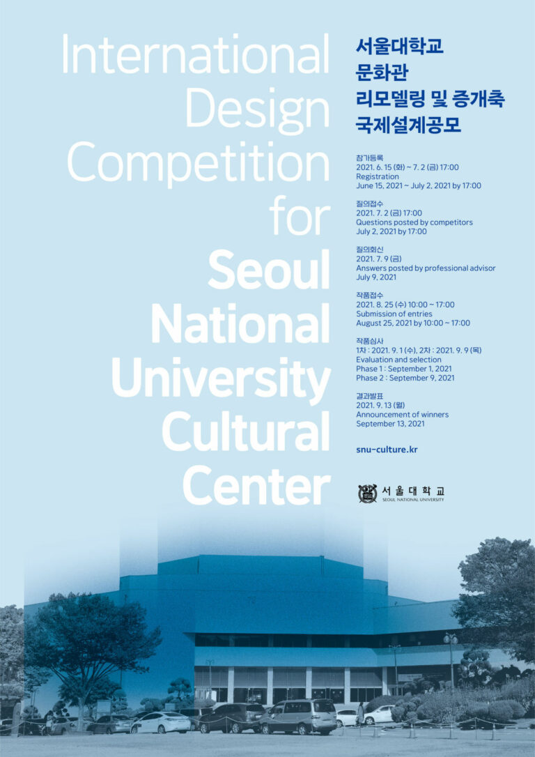 서울대학교 문화관 리모델링 및 증개축 국제 설계공모 공고