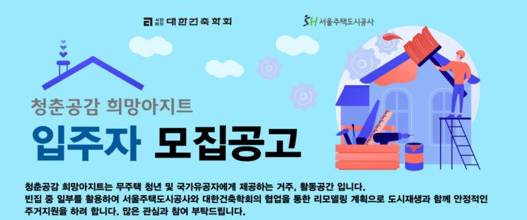 공감하우스(청춘공감 희망아지트) 입주자 모집 -서울 강북구, 성북구 소재