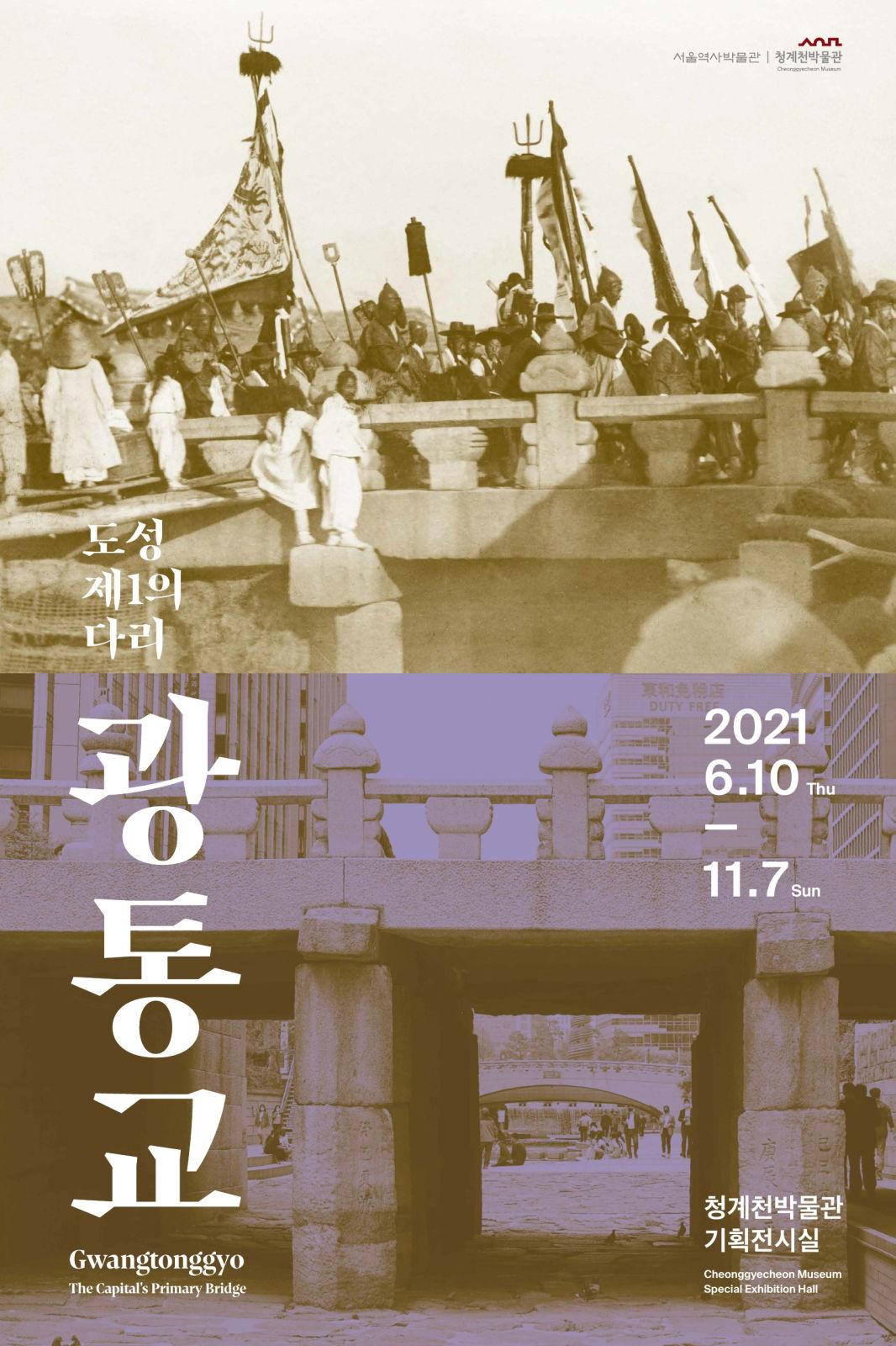 청계천박물관, `도성 제1의 다리, 광통교` 기획전 열려