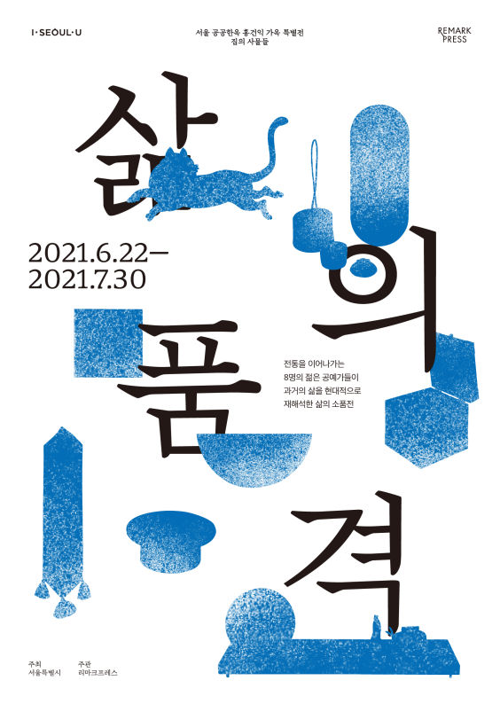 Read more about the article 서울시, 홍건익 가옥에서 전통적인 삶을 현대적 재해석 `삶의 품격展`