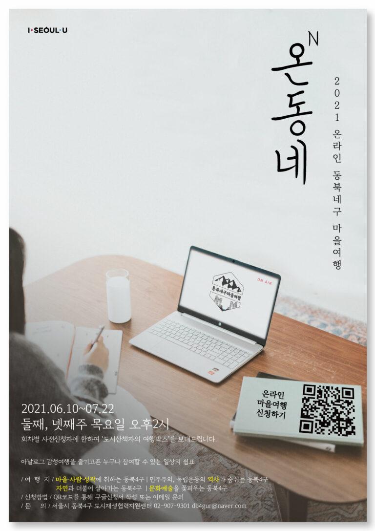 서울시, `예술과 문화` 주제별로 즐기는 온·오프 `동북4구 마을여행`
