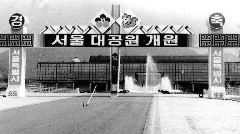 서울대공원 옛 모습 발굴해 아카이브로… 시민 대상 사진공모