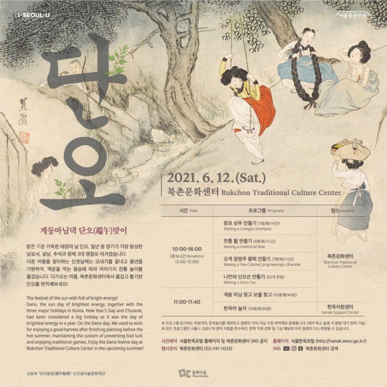 서울시, 북촌문화센터서 12일 `계동마님댁 단오맞이` 체험프로그램 풍성