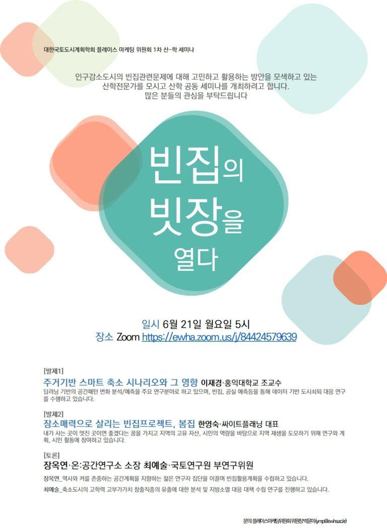 [대한국토도시계획학회 플레이스마케팅연구위원회] 제1차 산학세미나 개최 (6/21)