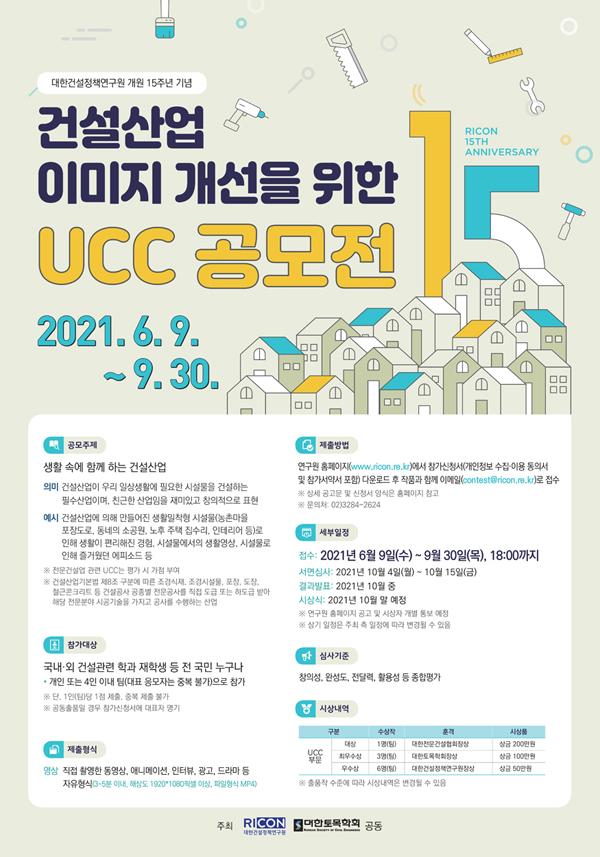 '대한건설정책연구원 개원 15주년 기념 '건설산업 이미지 개선을 위한 UCC 공모전' 개최(~9/30)