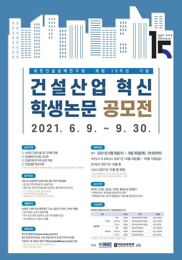 대한건설정책연구원 개원 15주년 '건설산업 혁신 학생논문 공모전' 개최(~9/30)