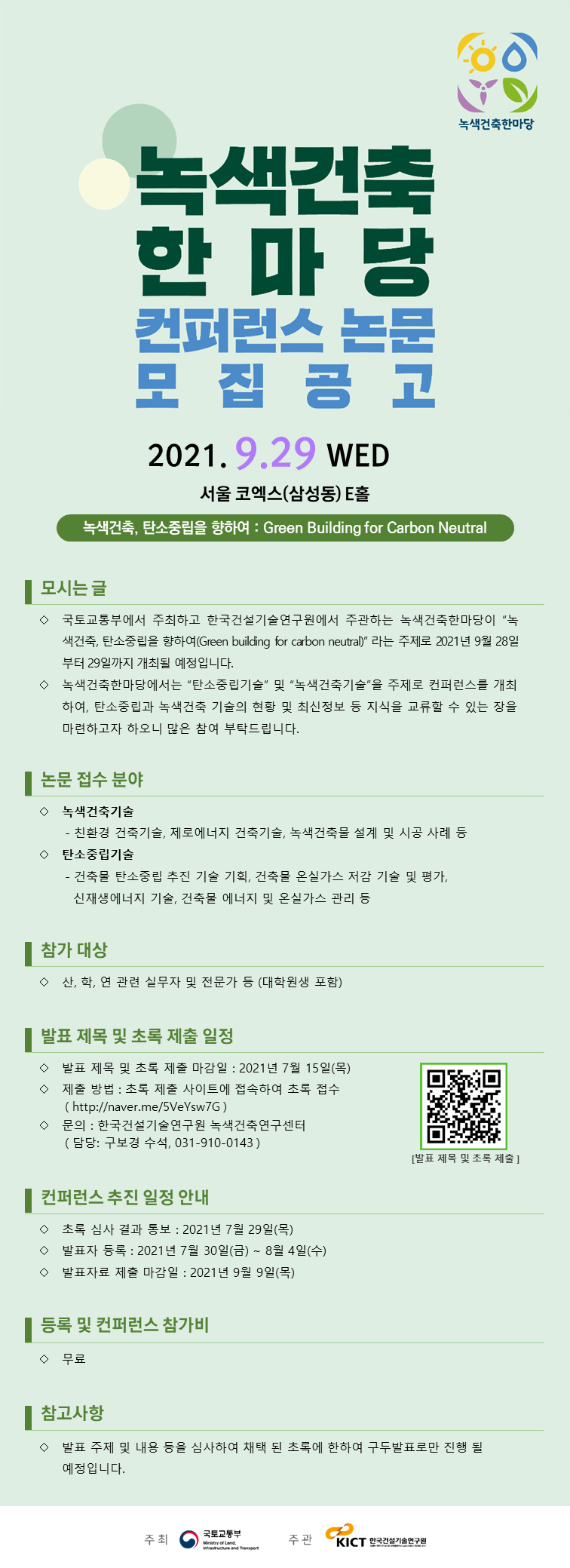 2021년 녹색건축한마당 컨퍼런스 발표 논문 모집 안내