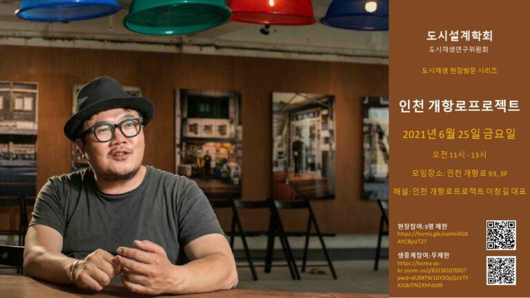 [한국도시설계학회 도시재생연구위원회] 「인천 개항로프로젝트」 도시재생 현장방문 시리즈 개최