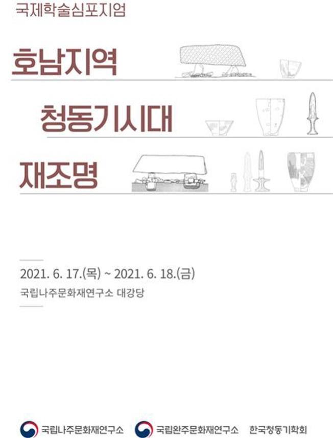 '호남지역 청동기 시대 재조명' 국제학술대회 개최