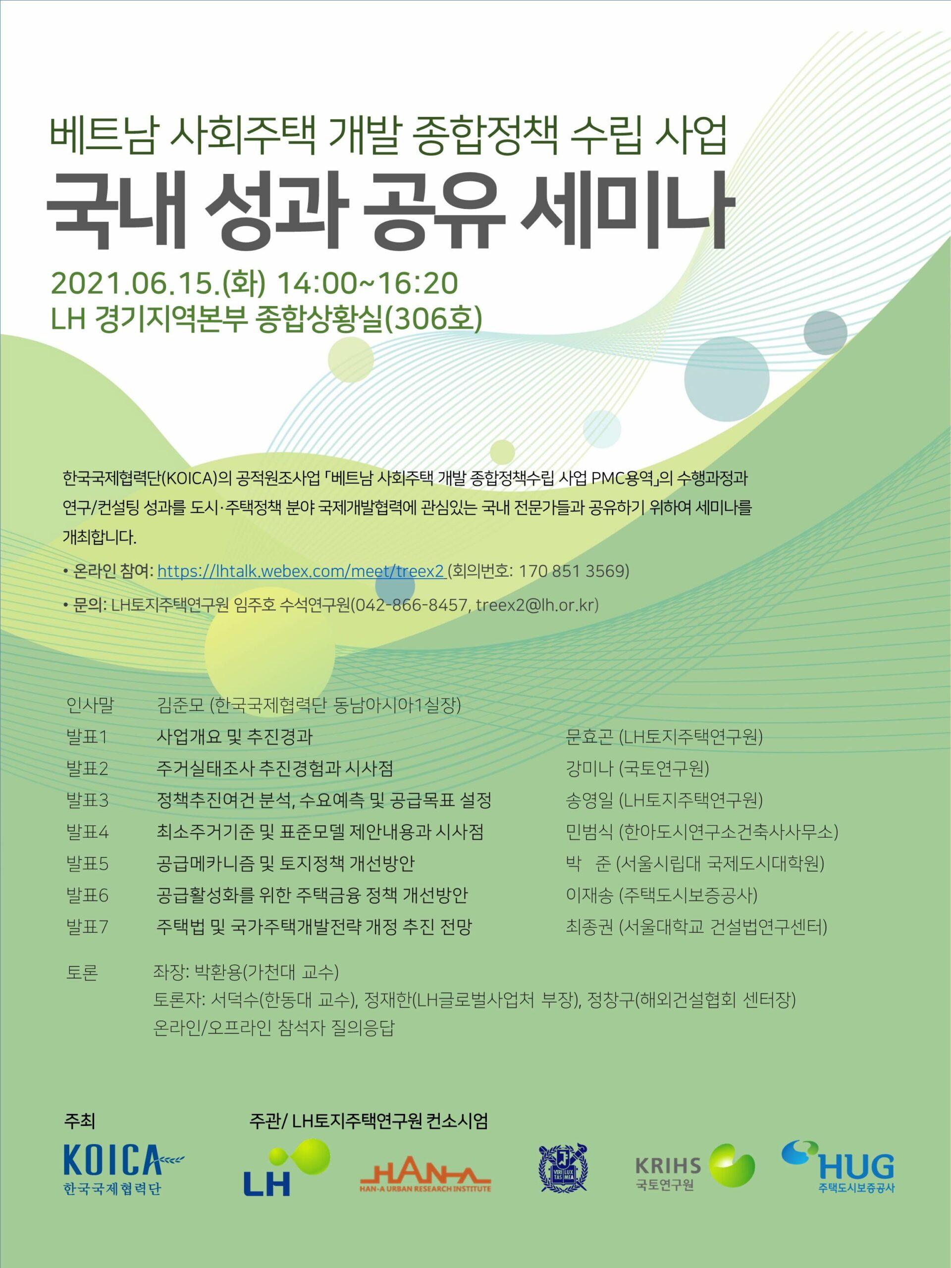 [LH토지주택연구원] 국내 성과 공유 세미나 개최
