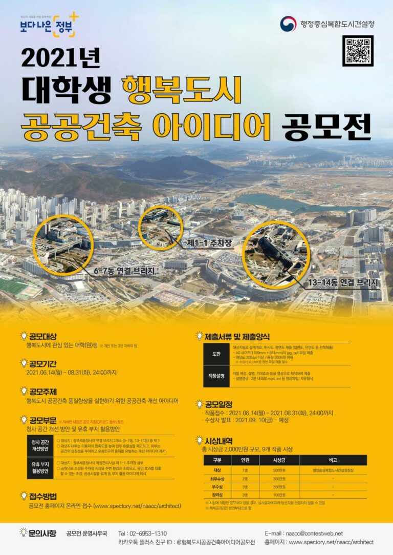 제2회 행복도시 공공건축 아이디어 공모전 개최