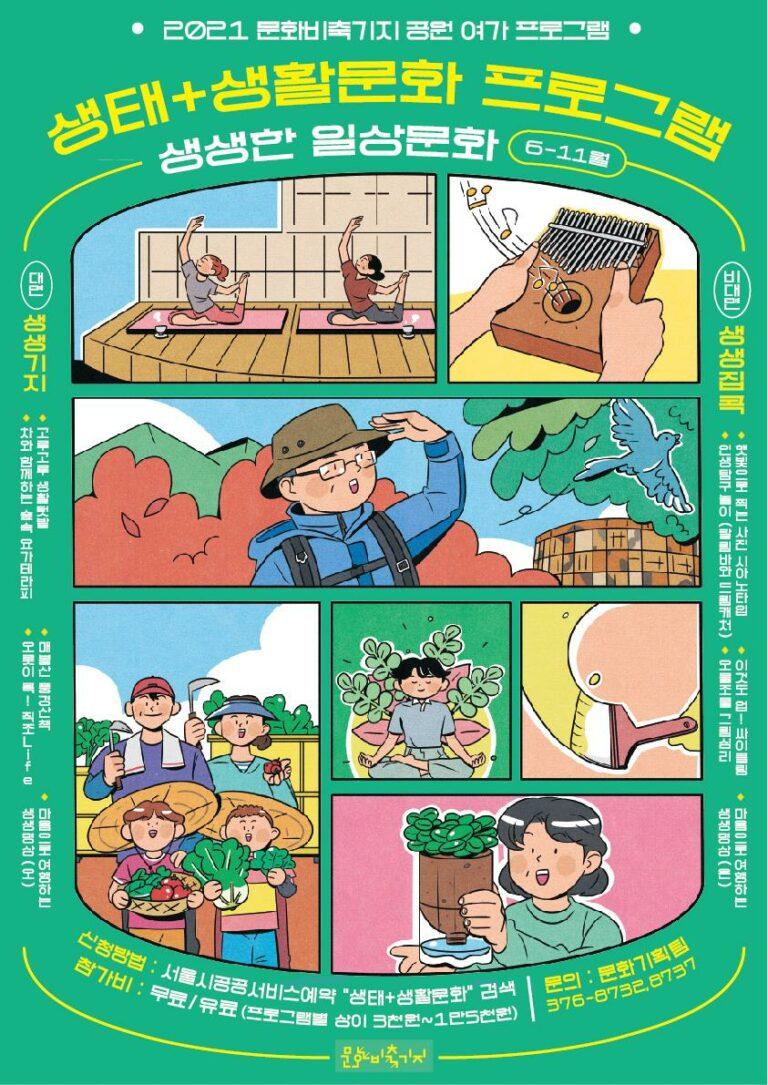 서울시, 6~11월 문화비축기지에서 온·오프 `공원여가 프로그램`