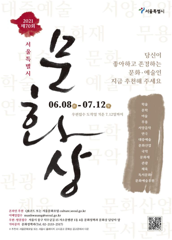 70년 전통 `서울시 문화상` 수상자 추천 접수…올해부터 온라인 접수 가능